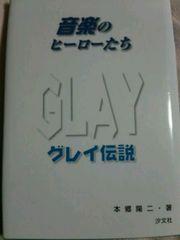 絶版【GLAY】グレイ伝説