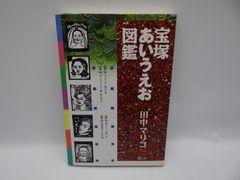 S1111 宝塚あいうえお図鑑