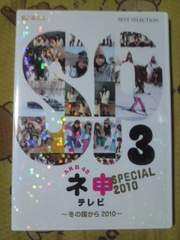 送料込みAKB48 ネ申テレビ スペシャル〜冬の国から2010〜DVD
