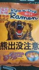 北海道ラーメン 熊出没注意 藤原製麺 味噌、塩、醤油