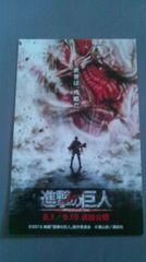 【使用済み】進撃の巨人×GEOキャンペーン用紙1枚 1円スタート1スタ期限切