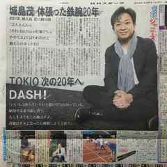 2015年11/7 日刊スポーツ★TOKIO 城島茂 サタジャニ