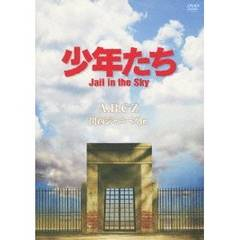 ■DVD『少年たち Jail in the Sky』ジャニーズ・A.B.C-Z