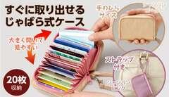 定形外即決☆20枚収納ジャバラ式カードケース☆シャンパンピンク