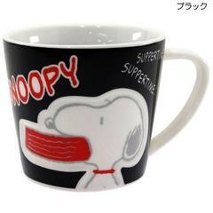 ◆スヌーピー[マグカップ]エンボスマグカップ/ブラック