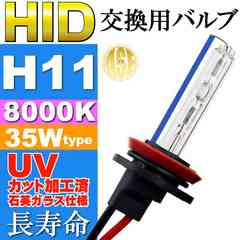 ASE HID H11バーナー35W8000Kバルブ1本 as9007bu8k