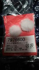 新品★ミンク毛皮のイヤリング