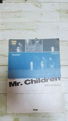 Mr.Childrenピアノ楽譜本♪