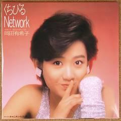 岡田有希子/くちびるNetwork(シングルレコード)