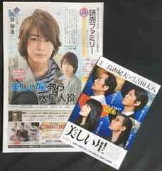 読売ファミリー★5/24 KAT-TUN 亀梨和也 『美しい星』 おまけ