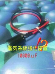 電気系統安定化装置ジャイロ:ミニカー:ATVバギー