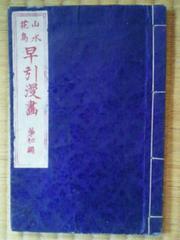 木版和本 葛飾為齋筆『早引漫画第初編』東京書房 慶應三 稀少本