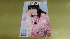 ★乃木坂46・西野七瀬・お宝BOOK★グラビア雑誌切抜き8P。