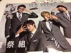 TVガイド 2017/12/9→12/15 舞祭組 切り抜き