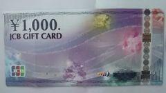 JCBギフトカード1000円券1枚新品即決送料込み
