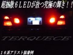 超LED】フーガY51系/ナンバー灯超拡散6連ホワイト
