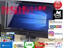 20インチ一体型(FH55)☆SSD交換可☆最新windows10☆
