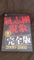 氣志團現象  【完全版】 2000-2002  【DVD】