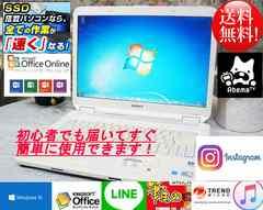 ホワイ☆SONY-NS52JB☆SSD交換可☆最新Windows10搭載☆