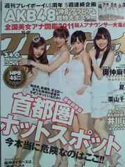 AKB48 週刊プレイボーイ 限定 5週連続 ポスター 全種類 未開封 グラビア