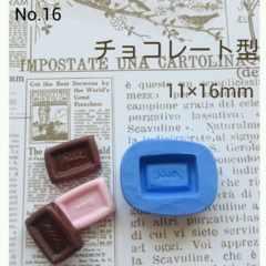 スイーツデコ型◆チョコレート◆ブルーミックス・レジン・粘土