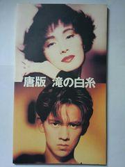 唐版 滝の白糸 パンフ 松坂慶子 岡本健一 1989年
