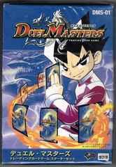 デュエルマスターズDMS-01最初のスターターセット未開封1箱