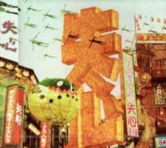 ◆マイナス人生オーケストラ 【失心】 CD 新品