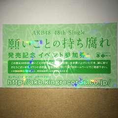 AKB48 願いごとの持ち腐れ 全国握手券 参加券 5枚 #好きなんだ