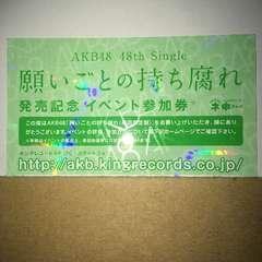 AKB48 願いごとの持ち腐れ 全国握手券 3枚 #好きなんだ