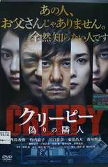 中古DVD クリーピー 偽りの隣人 西島秀俊 竹内結子 川口春奈