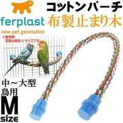 中〜大型鳥用布製パーチ止まり木 コットンパーチPA4114 M青Fa272