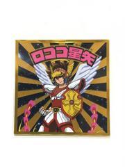 ロッテ聖闘士星矢マン/黄金聖闘士編NO-20シ−クレット