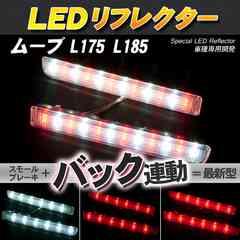 ★LEDリフレクター ムーヴ L175 L185専用 【LH2】