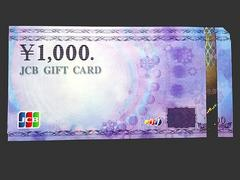◆即日発送◆2000円 JCBギフト券カード★各種支払相談可