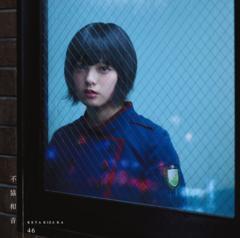 即決 初回仕様 欅坂46 不協和音 TYPE-A (CD+DVD) 新品未開封