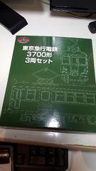 【鉄コレ】東急3700形3両セット