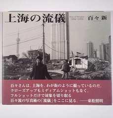 ★百々新写真集★「上海の流儀」1994‐99★帯付★美品★