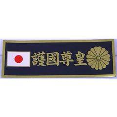 護国勤皇ステッカー 菊御紋日の丸入り ガテン系 足場屋 長距離