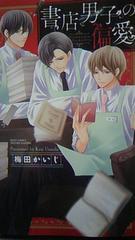 チョットH〓〓書店男子の偏愛〓梅田かいじ