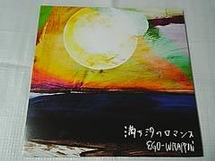 エゴラッピンEGO-WRAPPIN'「満ち汐のロマンス」サイコアナルシス収録限定2枚組アナログ