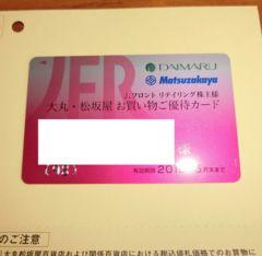 最新 即発送☆Jフロント 株主優待カード 10%割引 限度50万円
