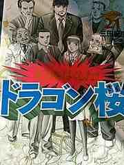 【送料無料】ドラゴン桜 全21巻完結セット《実写ドラマ漫画》