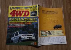 レッツ・ゴー Let's go 4WD 1998年8月号