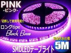 メール便可!激安!ロング5MLEDテープライト黒ベース/防水ピンク