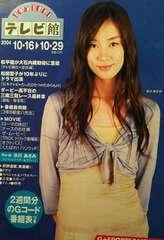水川あさみ【YOMIURIテレビ館】2004年320号