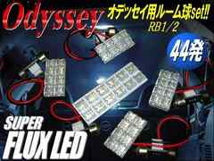 RB1/2オデッセイ専用LED白色ルーム球セット/ルームランプ