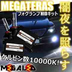 mLED】レクサスGS350前期後期/フォグランプHIDキット/HB4/10000K