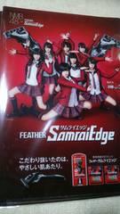 NMB48★サムライエッジ【クリアファイル】