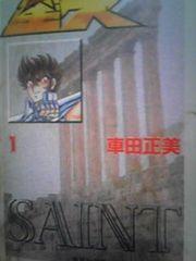 【送料無料】聖闘士星矢 文庫版 全15巻完結セット《アニメ漫画》